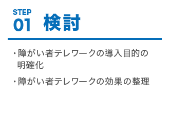 STEP01:検討