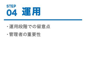 STEP04:運用
